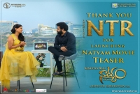 Natyam Teaser Release  title=